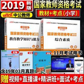 中公2019年国家教师资格证考试用书小学专用教材