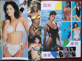 《健与美》封面健美女郎。插页第九届奥林匹亚小姐大赛,国际流行泳装,1988年奥林匹亚先生大赛,手淫精亏