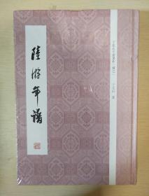 陆游年谱 于北山年谱著作三种之一 于北山著 上海古籍出版社 正版书籍(全新塑封)