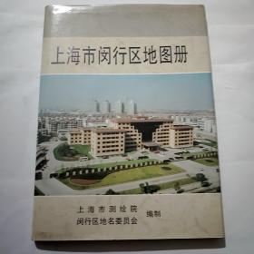 上海市闵行区地图册 精装现货
