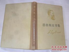 恩格斯家书集【85年6月初版13.300册,精装本】