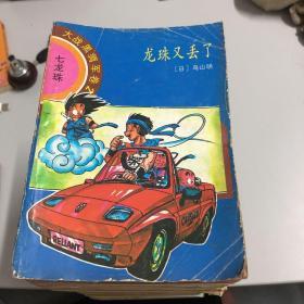 七龙珠(共六十四册)合售