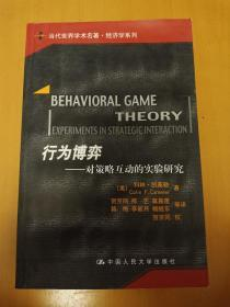 行为博弈-对策略互动的实验研究