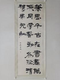 保真书画,倪华书法一幅,原装裱镜心,尺寸131×46cm,中国书画函授大学展览作品。