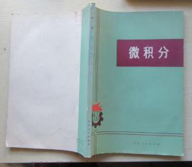 微积分.山东工学院数学编写组编.1978年3月
