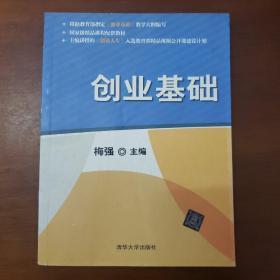 国家级精品课程配套教材:创业基础