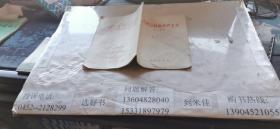 人民公社和共产主义    32开本    包邮挂费
