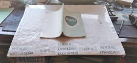 酱腌菜制作技术  32开本   包邮挂费