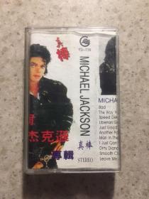 迈克尔杰克逊磁带、真棒