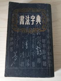 书法字典 上海书店 景印1947年版