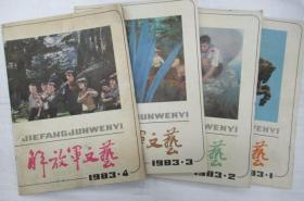 解放军文艺  1983年 第 1 - 12 月号 (月刊)       ~全套~