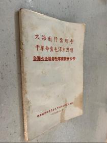 大海航行靠舵手 干革命靠毛泽东思想--全国企业财务改革座谈会文件汇编
