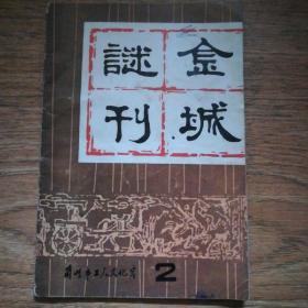 金城谜刊2