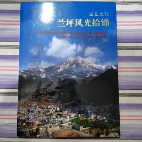 三江之门:兰坪风光拾锦:[英汉对照]