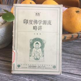 【世纪文库】印度佛学源流略讲 一版一印