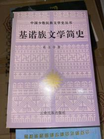 基诺族文学简史
