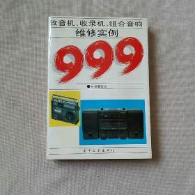 收音机、收录机、组合音响维修实例999