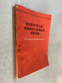 """彻底批判""""四人帮"""" 掀起普及大寨县运动的新高潮"""