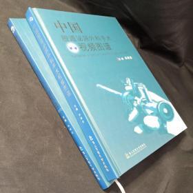 中国腔道泌尿外科手术视频图谱  含4个原书光盘