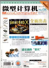 微型计算机.2002年第8期总第182期