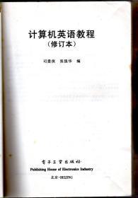 计算机英语教程(修订本)