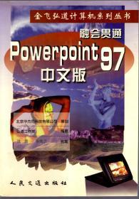 金飞弘道计算机系列丛书.融会贯通.Powerpoint 97 中文版