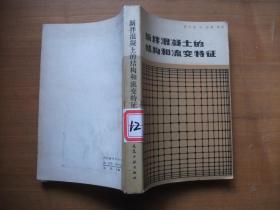 新拌混凝土的结构和流变特征(1983年1版1印 馆藏)