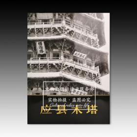 应县木塔  (二版四印)