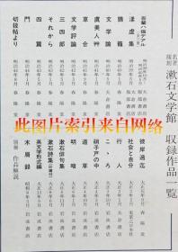 日文原版 名著复刻 漱石文学馆 夏目漱石  全25册  1976年 日本近代文学馆 净重20公斤