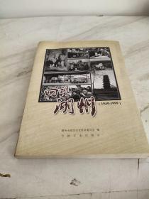回望湖州 : 1949-1999