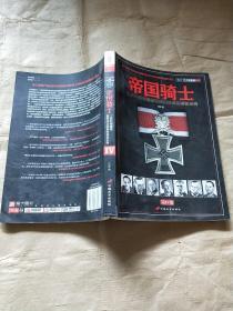 帝国骑士:二战时期德国最高战功勋章获得者全传(第四卷)