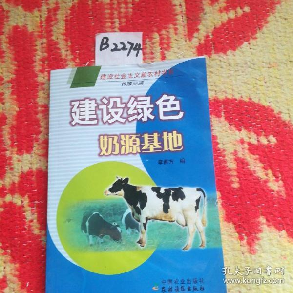 建设绿色奶源基地