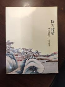 快雪时晴 吴湖帆个人作品展 只有4页