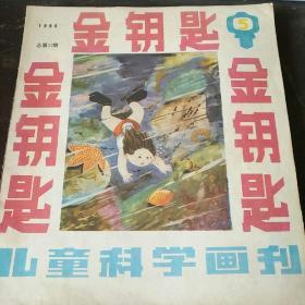 儿童科学画刊1985年第27期