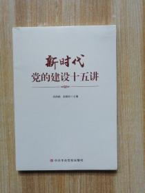 新时代党的建设十五讲(未开封)