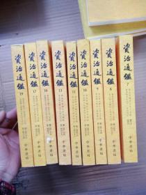 资治通鉴(7.8.9.10.11.13.16.17.19)9册合售【实物拍图  内页干净】