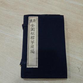 改良全图红楼梦续编(两册全 共三十卷)民国
