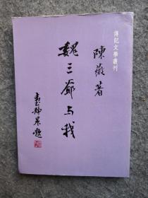 1984年版:魏三爷与我,附剪报一份