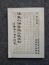1983年版:汉末人伦鉴识之总理则——刘邵人物志研究