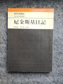 1984年版:尼金斯基日记