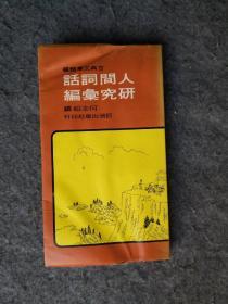 1975年版:人间词话研究汇编