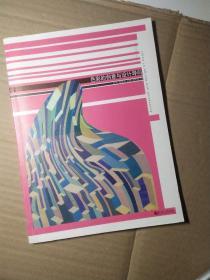色彩的创意与设计导向/同济大学建筑与城市规划学院美术基础特色课教学丛书