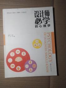 艺术设计新视点·新思维·新方法丛书--设计师必学的心理学(黄雪君)