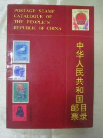 """初版一印""""铜版纸精印""""《中华人民共和国邮票目录》,集邮综合编辑部 编,32开平装一册全。""""中国集邮出版社""""1989年3月,铜版纸初版一印刊行。是书印刷精美,品佳如图。"""