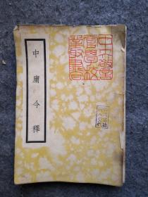 1960年版《中庸今释》,详见书影及介绍