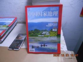 中国国家地理  2020【11】