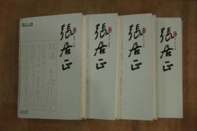 茅盾文学奖长篇历史小说书系 张居正 全四册