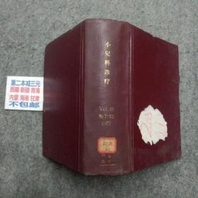 小儿科诊疗 日文版 1977年7-12