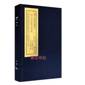 刘江东秘传金函经 子部珍本备要267 宣纸线装一函一册