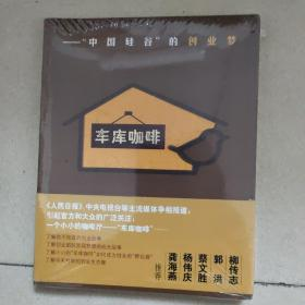 """车库咖啡:""""中国硅谷""""的创业梦"""